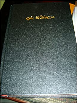 Sinhala Old Version 1938 Holy Bible / Revised Version ROV