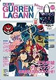 MODE GURREN LAGANN: 天元突破グレンラガン 5周年記念MOOKだぜ! (学研ムック)
