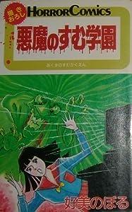 悪魔のすむ学園 (ホラーコミックス)