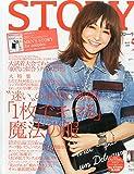 STORY(ストーリィ) 2015年 05 月号 [雑誌]