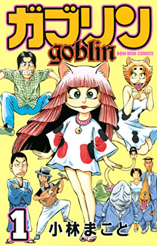 ガブリン(1) (コミックボンボンコミックス)