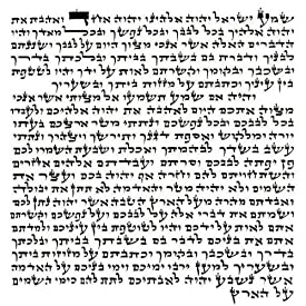 Mezuzah Scroll, Kosher Parchment from The Artazia Collection #999 MS