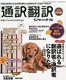 通訳翻訳ジャーナル 2014年10月号