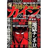 賭博破戒録カイジ地獄チンチロ 1 (プラチナコミックス)