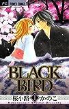 BLACK BIRD(8) (フラワーコミックス)