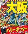 まっぷる 大阪 '15 (国内|観光・旅行ガイドブック/ガイド)
