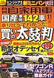 月刊 自家用車 2008年 11月号 [雑誌]