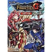 モンスターハンター フロンティアG 灼熱の刃III (ファミ通文庫)