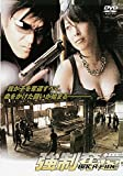 BACK FIRE 強制奪還[DVD]