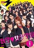 数学女子学園DVD Vol.1