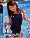 Swimming Girl 2 堤さやか [DVD]