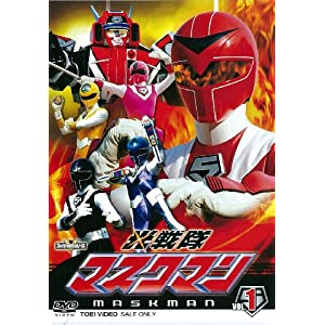 Amazon.co.jp | スーパー戦隊シリーズ 光戦隊マスクマン VOL.1【DVD】 DV