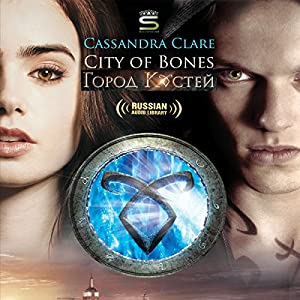 City of Bones [Russian Edition] (       UNABRIDGED) by Cassandra Clare Narrated by Marina Lisovets