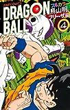 DRAGON BALL フリーザ編 4―フルカラー (ジャンプコミックス)