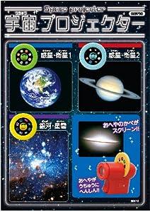 brainstorm solar system instructions
