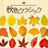 [CD2枚組] 秋色クラシック