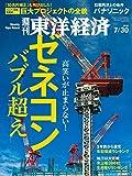 週刊東洋経済 2016年7/30号 [雑誌]
