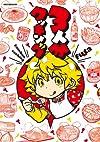 3人分クッキング (IDコミックス REXコミックス)