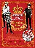 オレ様キングダム 10 限定版プレミアムBOX (ちゃおコミックス)