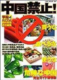 中国禁止! 完全ガイド保存版―買うな、食べるな、使うな、危険な中国 (OAK MOOK 169 撃論ムック)