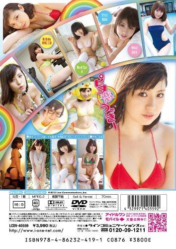 佐武宇綺 ピヨ恋うっきー [DVD]