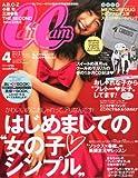 CanCam (キャンキャン) 2014年 4月号