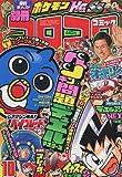 別冊 コロコロコミック Special (スペシャル) 2009年 10月号 [雑誌]