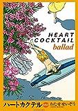 ハートカクテル ballad (モーニングコミックス)