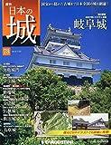 日本の城 78号 (岐阜城) [分冊百科]