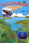 ボニンアイランドの夏―ふたつの国の間でゆれた小笠原