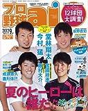 プロ野球 ai (アイ) 2012年 09月号 [雑誌]