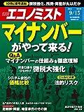 週刊エコノミスト 2015年 9/15号 [雑誌]