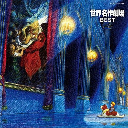世界名作劇場 BEST