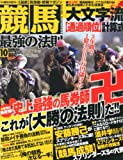 競馬最強の法則 2013年 10月号 [雑誌]