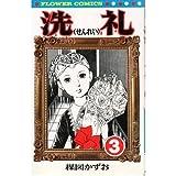 洗礼 3 (フラワーコミックス)