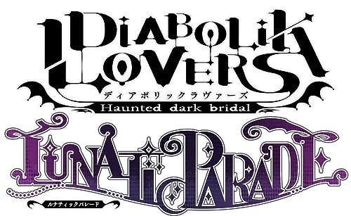 DIABOLIK LOVERS LUNATIC PARADE 限定版 予約特典(ドラマCD)付 & Amazon.co.jp限定PS Vita & PC壁紙配信 付