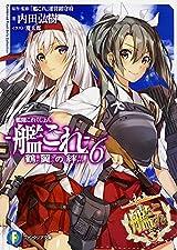 艦隊これくしょん ‐艦これ‐ 鶴翼の絆 (6) (ファンタジア文庫)