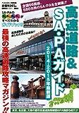 高速道路&SA・PAガイド2014-2015年最新版 (ベストカー情報版)