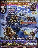 週刊 ファミ通 2013年 9/5号 [雑誌]