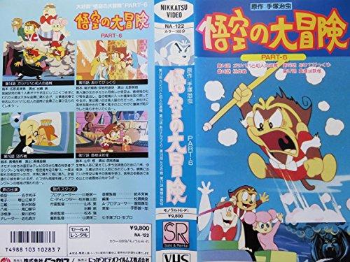 悟空の大冒険(6) [VHS]
