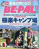 BEーPAL 2015年 04 月号 [雑誌]
