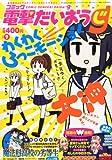 コミック電撃だいおうじ VOL.9 2014年 07月号 [雑誌]