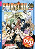 DVD付き FAIRY TAIL (24) 特装版 (講談社キャラクターズA)
