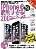 iPhone 6便利すぎる!200のテクニック 改訂版 (超トリセツ)