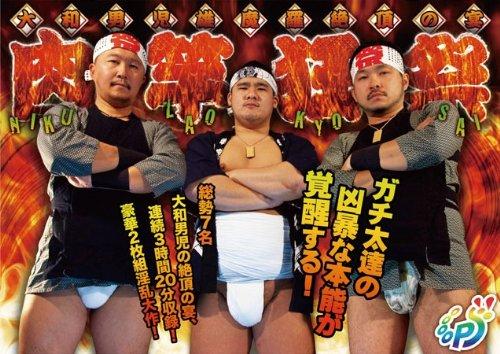 肉竿狂祭 - 大和男児雄魔羅絶頂の宴 - [DVD]