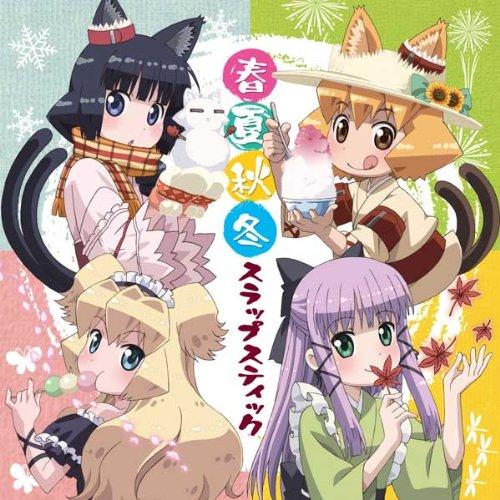 TVアニメ 猫神やおよろず ドラマCD 春夏秋冬スラップスティック