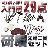 STARDUST 研磨用 先端工具 29点セット お買い得 フェルト バフ ビット 磨き DIY 日曜大工 SD-KENMA29