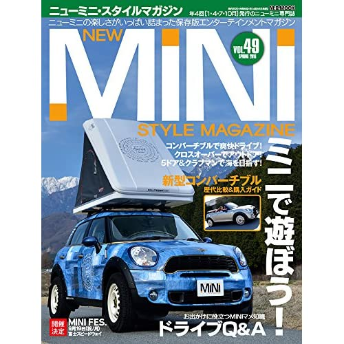 NEW MINI STYLE MAGAZINE(49) (M.B.MOOK)