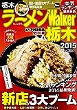 ラーメンWalker栃木2015 61805-97 (ラーメンウォーカームック)