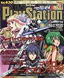 電撃 PlayStation (プレイステーション) 2008年 10/24号 [雑誌]